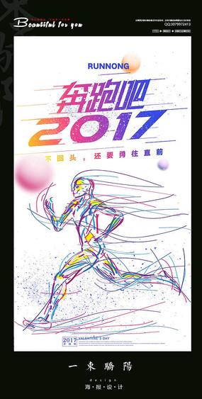 奔跑吧2017海报设计