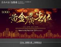 创意广告位招租海报设计