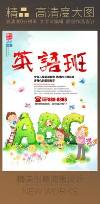 创意水彩英语班招生培训海报