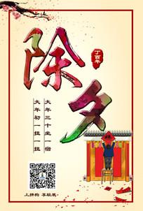 春节除夕海报设计
