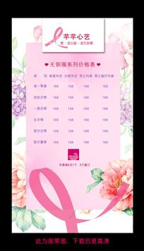 春季水彩花卉价目表设计