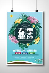 春季新品上市促销优惠打折海报