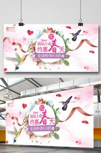 春天新品上市促销海报设计