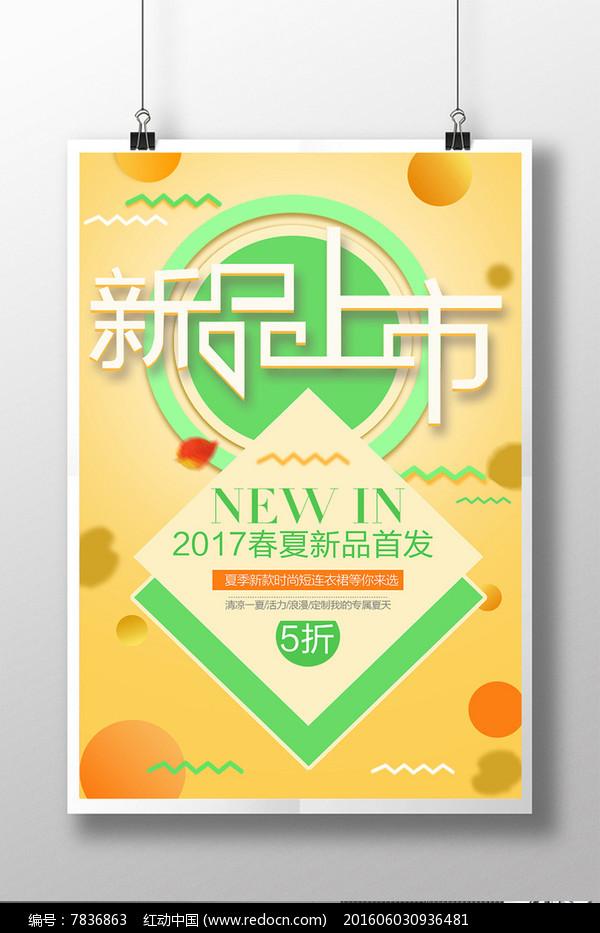 春夏新品上市首发促销海报图片