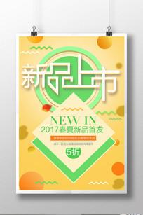 春夏新品上市首发促销海报