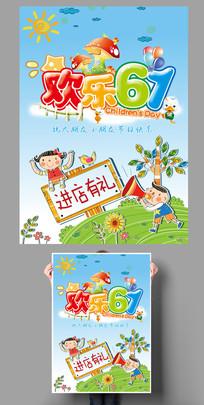 儿童节海报设计