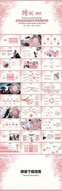 粉红色年终总结工作汇报新年计划