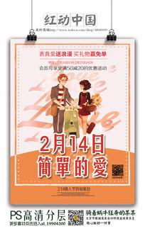韩风简单爱2月14日疯狂促销海报