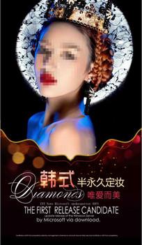 韩式半永久宣传海报