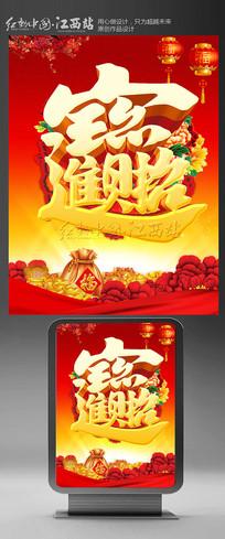 红色大气招财进宝春节新年海报