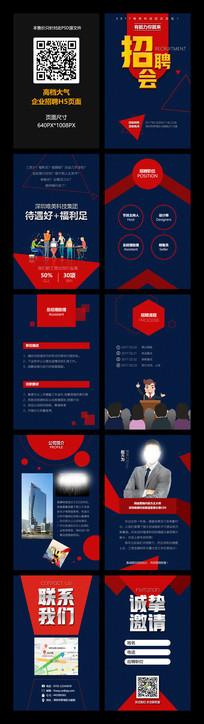 红色商务创意h5招聘模板设计