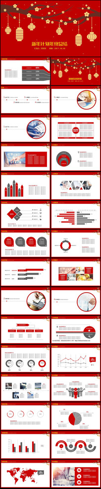 红色中国风PPT设计模板