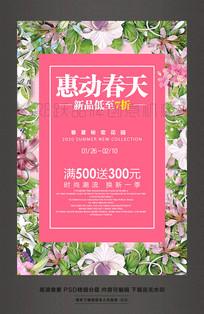 惠动春天春季促销活动海报设计