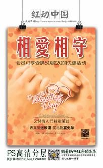 简约温馨爱情画面海报