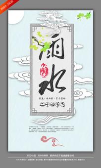 简约中国风二十四节气雨水海报