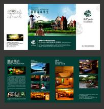 酒店四折页设计