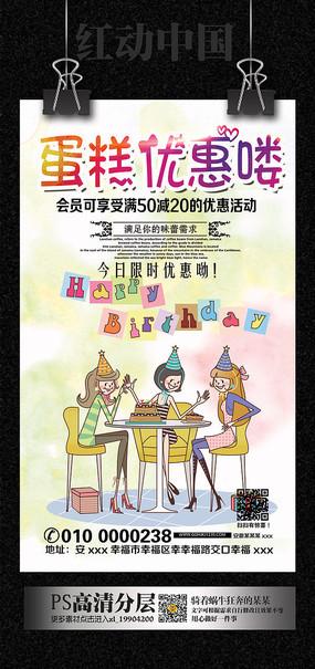 卡通蛋糕店优惠促销海报
