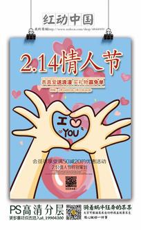 卡通可爱2月14情人节促销海报