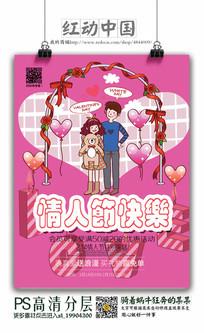 卡通情人节快乐海报