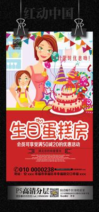 卡通生日蛋糕促销海报