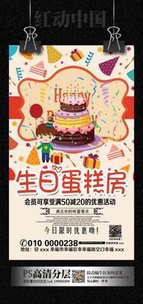可爱卡通生日蛋糕店促销海报