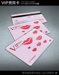 口红店VIP会员卡设计模板