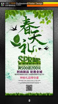 绿色清新春天礼春季促销海报