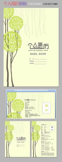 绿树简约风格个人简历