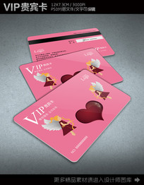 情人节VIP会员卡设计模板