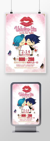 情人节接吻卡通促销活动海报