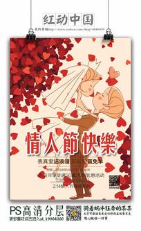 情人节快乐活动海报设计