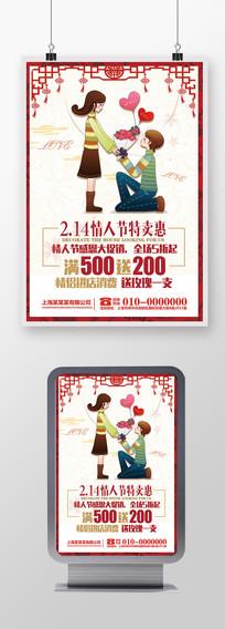情人节唯美爱情促销活动海报