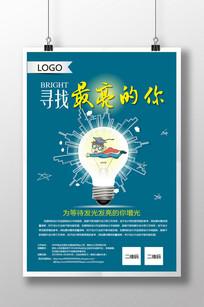 企业招聘公司招聘手绘创意海报