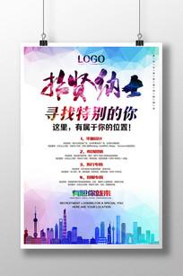 企业招聘招贤纳士海报模版