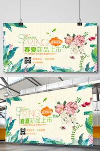 商场春夏促销海报