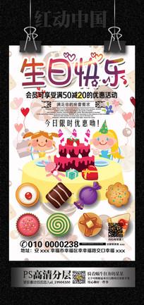 生日蛋糕店甜点店促销海报
