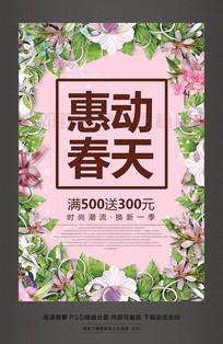 时尚春季促销惠动春天活动海报