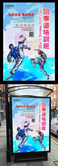水彩创意跆拳道海报设计