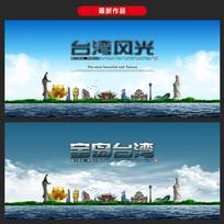 台湾海报设计