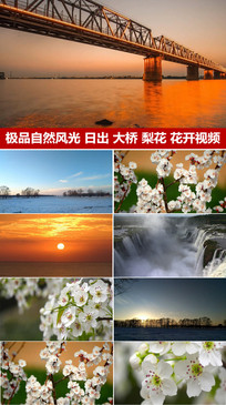 唯美自然风光剪辑视频高山流水瀑布大桥