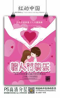 温馨浪粉色漫情人节海报