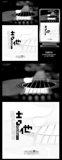 艺术吉他培训招生海报设计