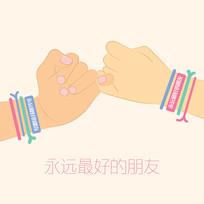 永远的好朋友手势动作矢量插图