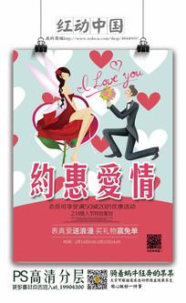 约会爱情海报设计