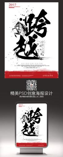 中国水墨风企业文化之跨越展板