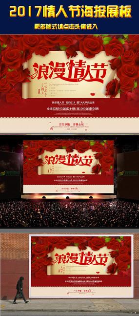 2017浪漫情人节宣传促销海报