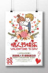 2.14情人节快乐海报设计
