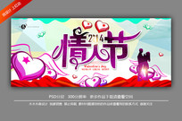 2月14情人节海报设计