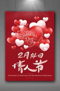 2月14日情人节红色海报