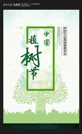 3,12绿色植树节清新宣传海报设计